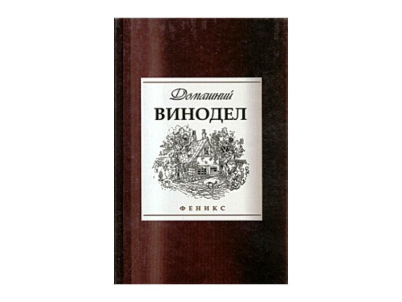 Литература Домашний винодел (автор - Максимук А.М.) 1.png