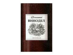 Домашний винодел (автор - Максимук А.М.)