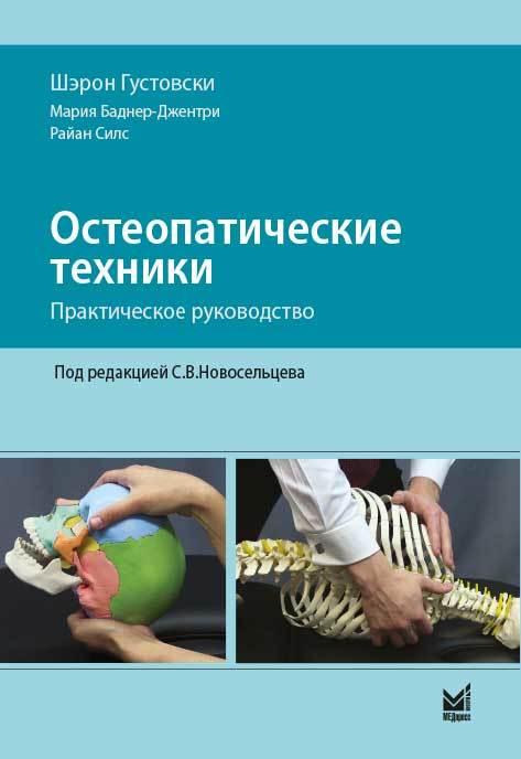 Лучшие книги по остеопатии Остеопатические техники: практическое руководство osteotech.jpg