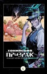 Токийский призрак. Том 2. Будь с нами