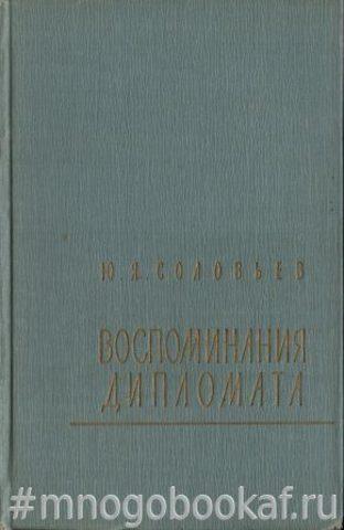 Воспоминания дипломата 1893-1922