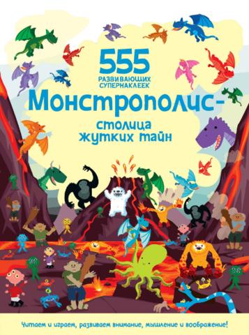 Монстрополис - столица жутких тайн