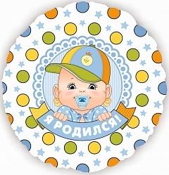 Фольгированный шар Я родился (мальчик) 18