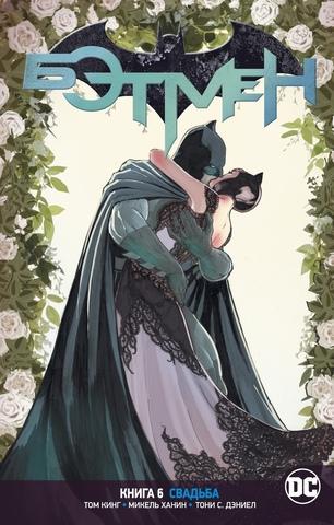 DC. Rebirth. Бэтмен. Книга 6. Свадьба