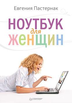 Фото - Ноутбук для женщин гольцман виктор работа на ноутбуке начали