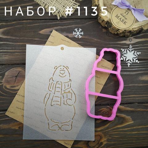 Набор №1135 - Северный мишка