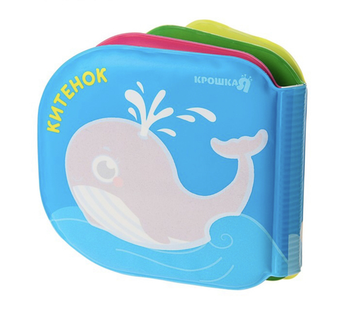 Книжка для игры в ванной (меняет цвет)