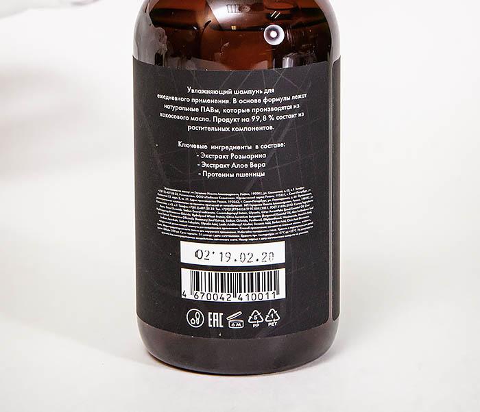 CARE116 Натуральный мужской шампунь для волос (250 мл) фото 02