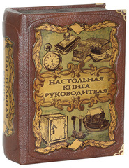 Настольная книга руководителя