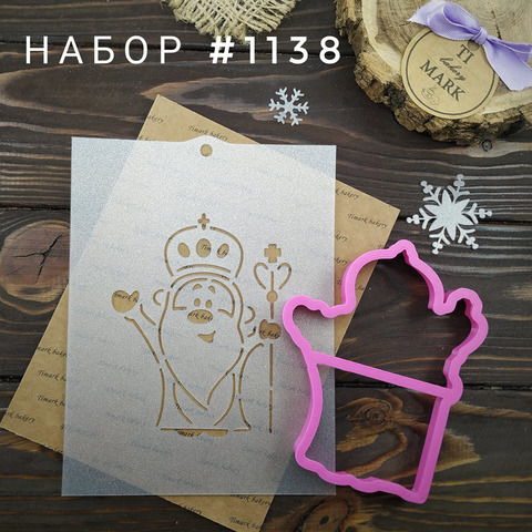 Набор №1138 - Николайчик