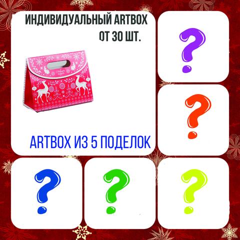 031-6000 Индивидуальный Artbox №57 (Новогодний)
