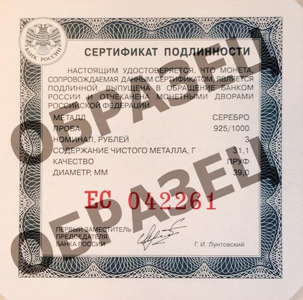 Набор из 2 серебряных монет. 3 рубля 2017 год. Серия