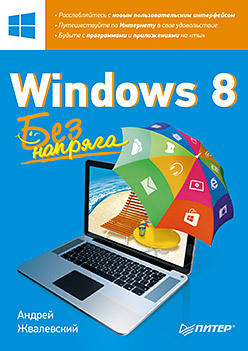 Windows 8. Без напряга ноутбук без напряга изучаем windows 8
