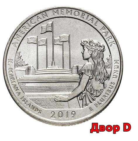 25 центов 47 - й парк США Американский мемориальный парк (двор D)