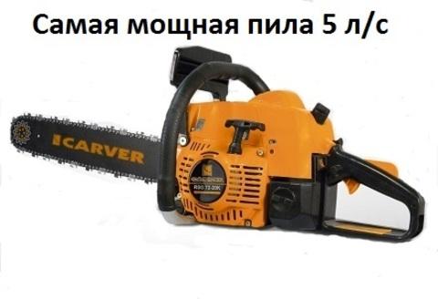 Бензопила CARVER RSG 72-20K