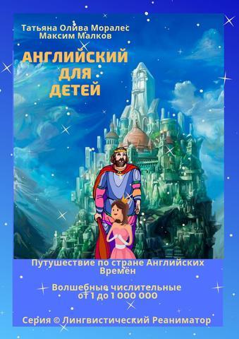 Английский для детей. Магия превращения числительных от 1 до 1 000 000