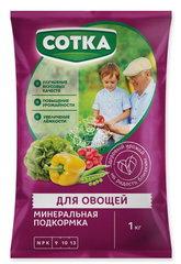 Сотка удобрение для Овощей 1кг