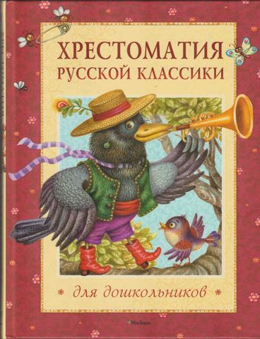 Хрестоматия русской классики для дошкольников