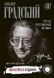 Александр Градский. Гранд Российской Музыки / Евгений Додолев