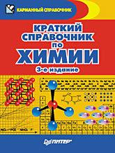 Краткий справочник по химии. 3-е издание круг для плавания детский intex ocean reef 61см 59242