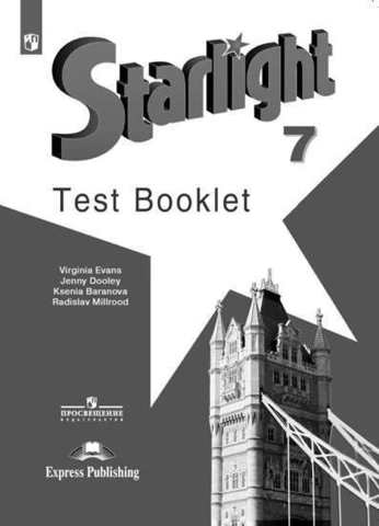 Starlight 7 класс. Звездный английский. Баранова, Дули, Копылова. Test. Контрольные задания