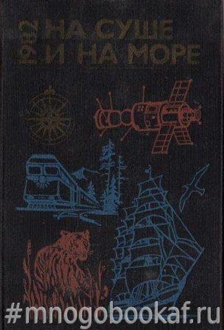 На суше и на море 1982
