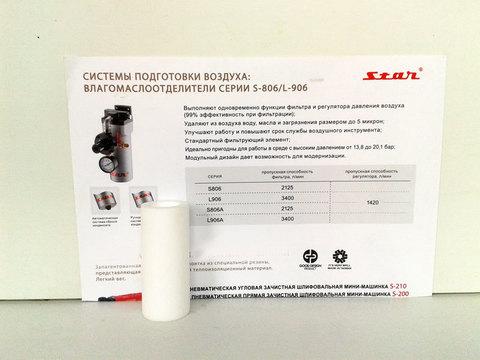 Сменный ПУ фильтр для влагомаслоотделителя STAR S806/S806-A