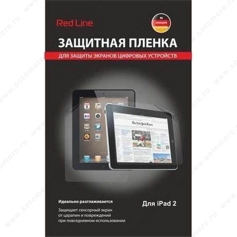 Пленка защитная Red Line для iPad 2 глянцевая