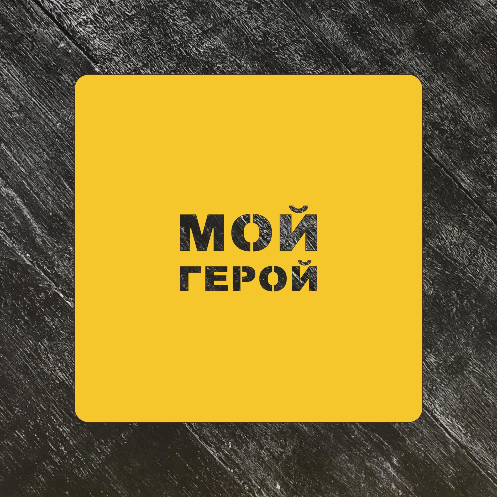 Трафарет 23 февраля №11 Мой герой