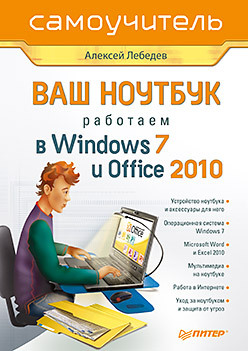 Ваш ноутбук. Работаем в Windows 7 и Office 2010. Самоучитель ноутбук