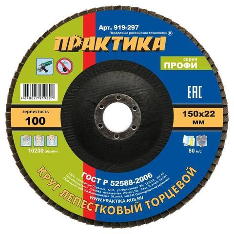 Круг лепестковый шлифовальный ПРАКТИКА 150 х 22 мм Р100 (1шт.) серия Профи (919-297)