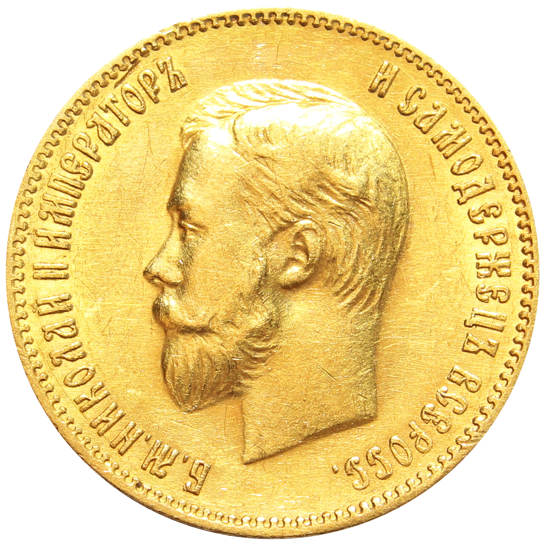 10 рублей 1901 год (ФЗ). Николай II