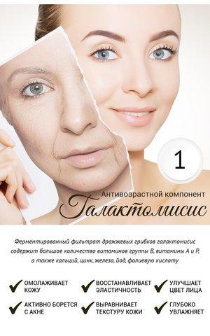 Крем для глаз антивозрастной Secret Skin Galactomyces Treatment Eye Cream