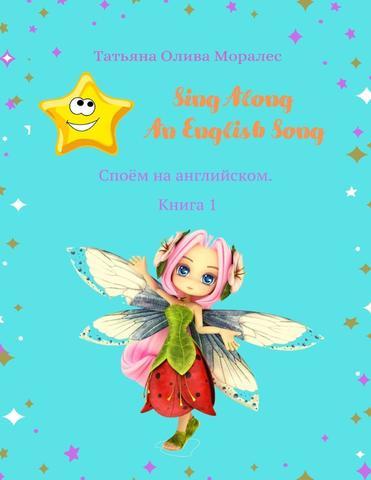 Sing Along An English Song Споём на английском. Книга 1