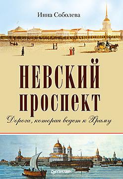 Фото - Невский проспект невский проспект