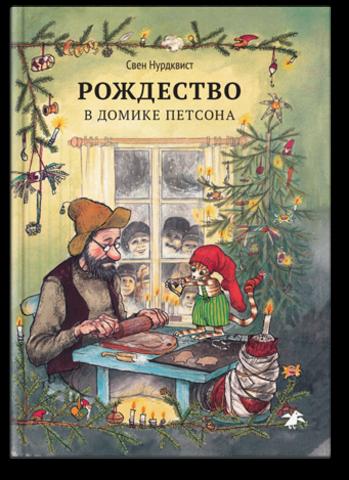Свен Нурдквист «Рождество в домике Петсона»