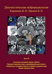 Диагностическая нейрорадиология. Том 4. Анатомия основания черепа. Орбита. Передняя черепная ямка и краниофасциальная область. Хиазмально-селлярная область и средняя черепная ямка. Задняя черепная ямка