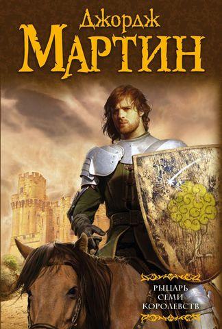Джордж Мартин. Рыцарь Семи Королевств