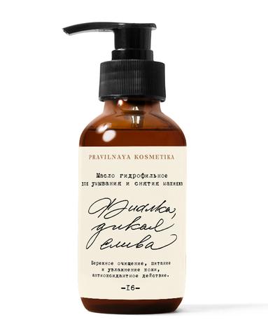 Масло гидрофильное для умывания и снятия макияжа, Фиалка & Дикая слива, 100 мл.