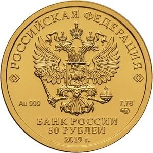 50 рублей 2019 год. Георгий Победоносец UNC