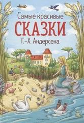 Самые красивые сказки Г.Х. Андерсена