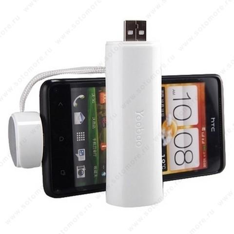 Аккумулятор внешний универсальный Yoobao YB-6103 2600 мАч Easy Handed Power Bank White
