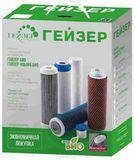 Гейзер комплект картриджей №15 для Ультра Био 421 для жесткой воды (50098)
