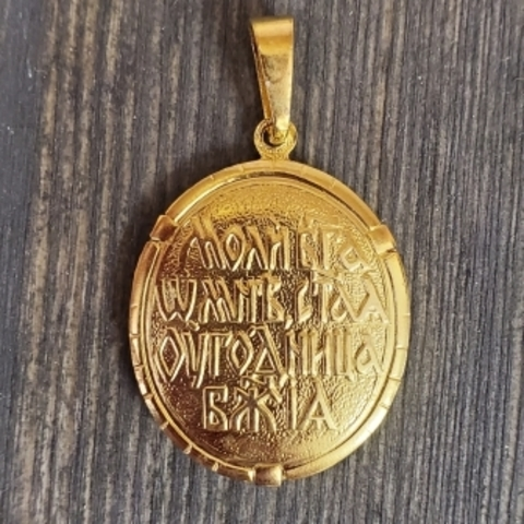 Нательная именная икона святая Варвара с позолотой