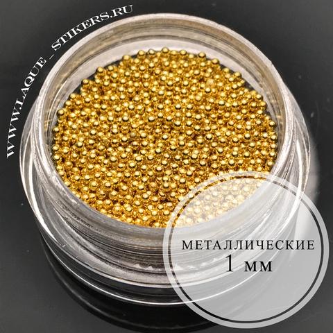 Бульонки металлические золото (размер 1 мм) - ЦВЕТ НЕ СТИРАЕТСЯ!!!  10 гр.