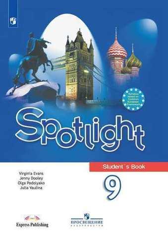 Spotlight 9 кл. Student's book. Английский в фокусе. Ваулина, Дули, Подоляко. Учебник 2020г.
