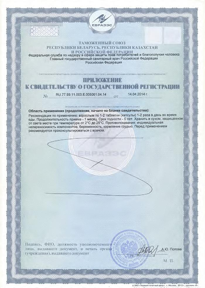 Хонлутен - Свидетельство о Госрегистрации приложение