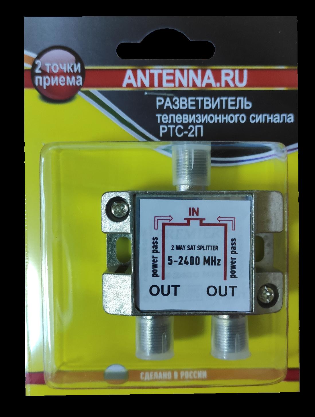 Разветвитель телевизионного сигнала делитель РТСД-2П