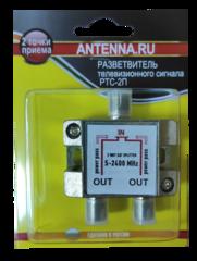 Разветвитель телевизионного сигнала делитель РТСД-2П (проходной) на две точки (DVB-T2 приемника или телевизора) с проходом питания предназначен для использования совместно с активными антеннами, имеющих усилитель.