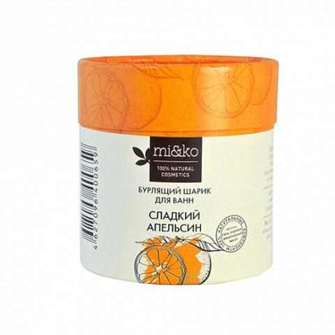 МиКо, Бурлящий шарик для ванн Сладкий апельсин, 185г